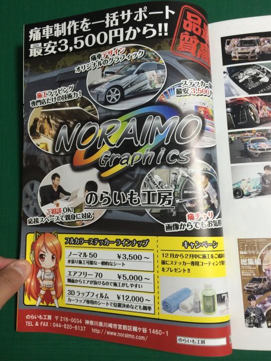 雑誌広告ページ